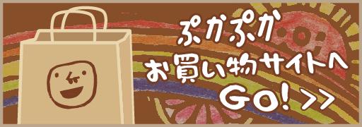 ぷかぷかオンラインショップ