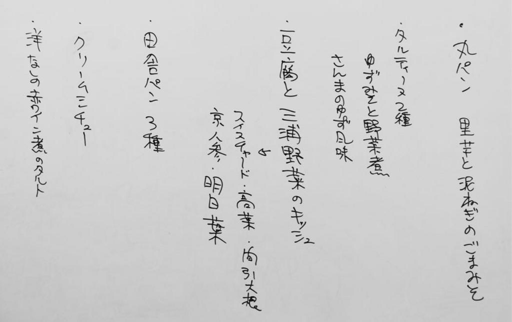 f:id:pukapuka-pan:20161122185203j:plain