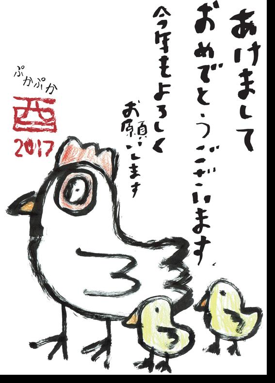 f:id:pukapuka-pan:20161231215214p:plain