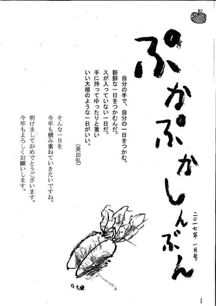 f:id:pukapuka-pan:20170117183302j:plain