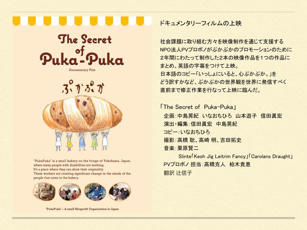f:id:pukapuka-pan:20171106212524j:plain
