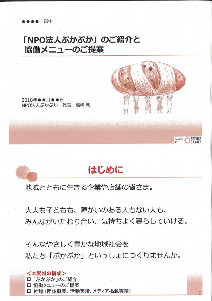 f:id:pukapuka-pan:20180115143644j:plain