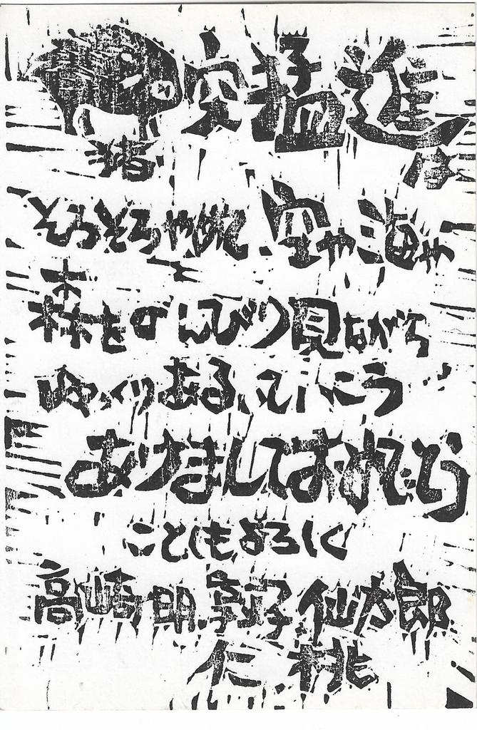 f:id:pukapuka-pan:20190101022112j:plain